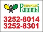 Anuncio - 98-Auto Posto Panambi